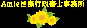 Amie国際行政書士事務所logo