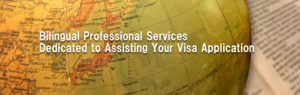Bilingual Professional Services Dedicated to Assisting Your Visa Application