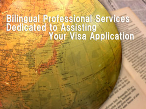 Amie Immigration Law Office